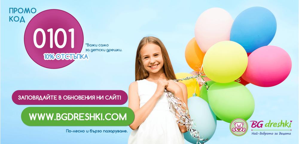 10% отстъпка в обновения ни сайт BGdreshki.com