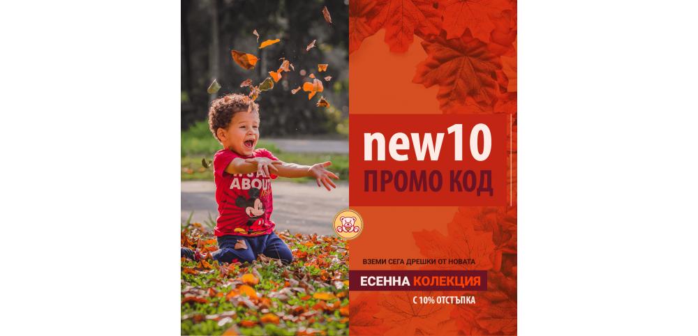 Нов сезон, Нова колекция! ПАЗАРУВАЙ С 10% ОТСТЪПКА