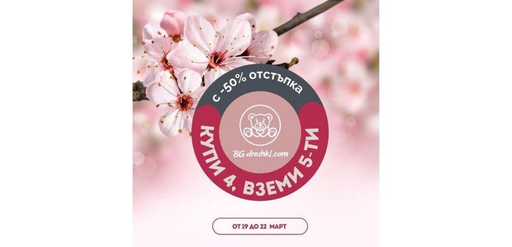 Посрещнете пролетта сBGDreshki. При покупка на 4 артикула, заплащате 5-ят с 50% отстъпка.