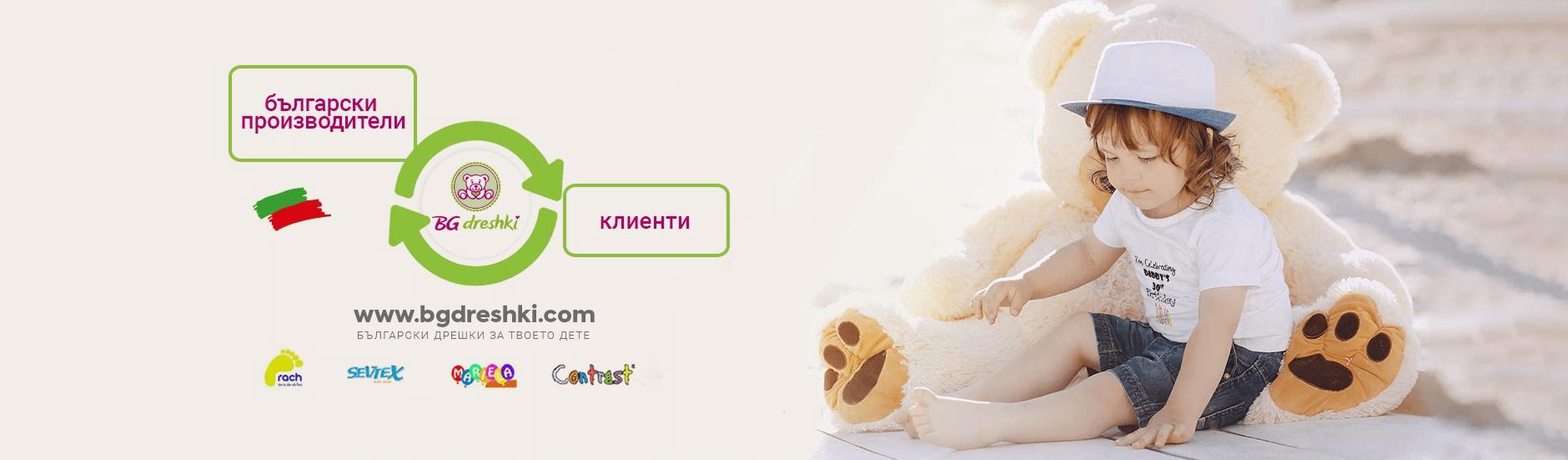 Български дрешки за твоето дете