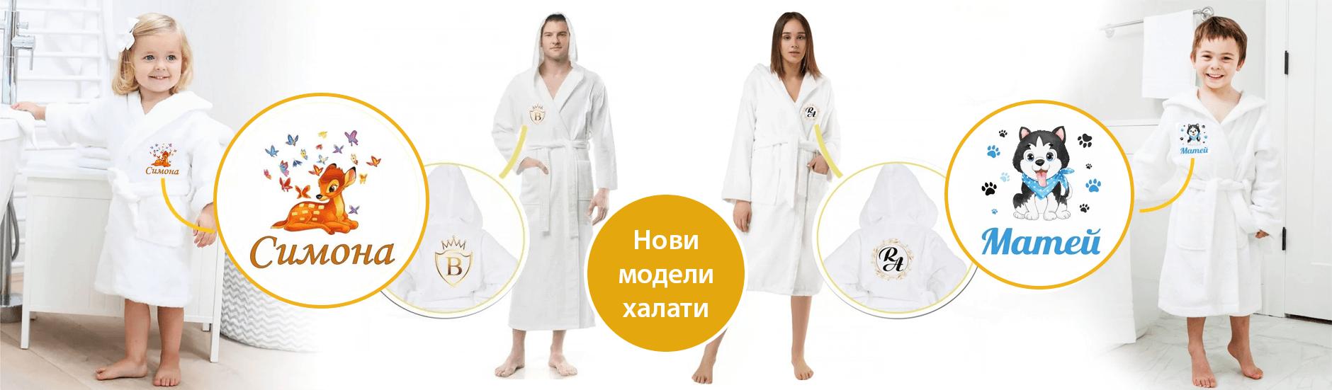 Персонализирани продукти с името на вашето дете