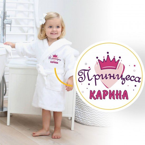 Детски халат с Име на Вашето дете Принцеса 1-12 г. - Халати за деца