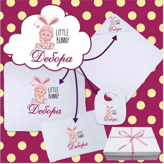Персонализиран бебешки сет за подарък или за Вашето бебе! Избор на име и варианти! - Комплекти за изписване