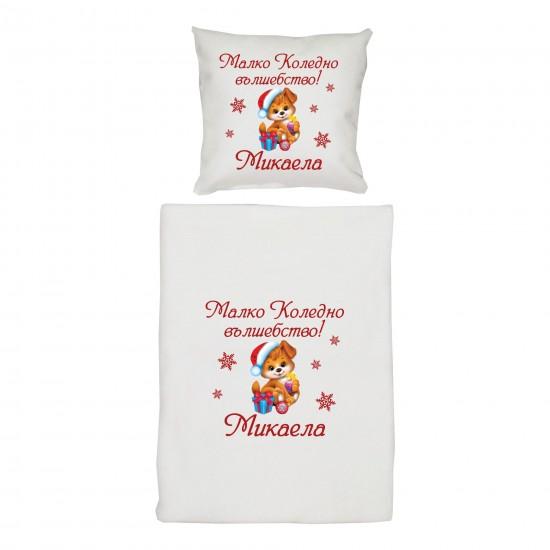 Коледен персонализиран детски/бебешки сет в две части за подарък или за Вашето дете! Избор на име и варианти! - Пелени и завивки